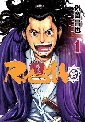 幕末狂想曲RYOMA 第01巻 [Bakumatsu Kyousoukyoku Ryoma vol 01] rar free download updated daily