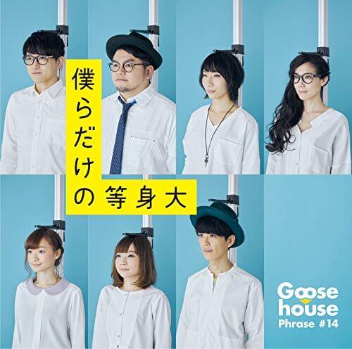 Goose house – 風船 Lyrics 歌詞