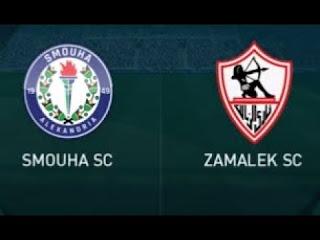 اون لاين مشاهدة مباراة الزمالك وسموحة بث مباشر 3-4-2019 الدوري المصري اليوم بدون تقطيع