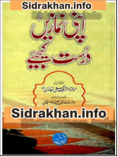 Namaz (Salat) in Urdu Guide