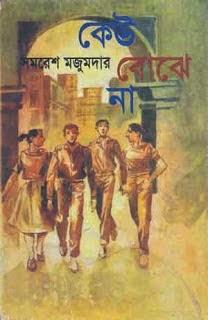 Keo Bojhe Na by Samaresh Majumdar