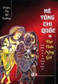 Mê Tông Chi Quốc 3: Đại Thần Nông Giá