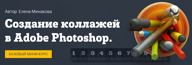 "Видеоуроки ""Создание коллажей в Фотошопе"""