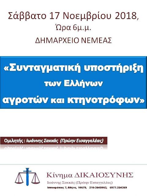 """Ομιλία για την  """"Συνταγματική Υποστήριξη Ελλήνων αγροτών και κτηνοτρόφων"""" στη Νεμέα"""