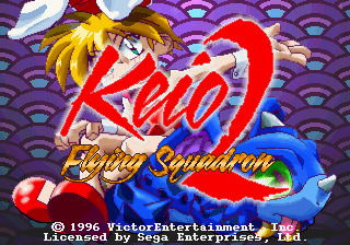 Keio Flying Squadron 2 Saturn title screen