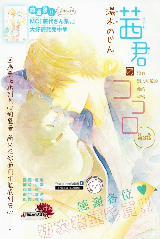Akane-kun no kokoro - หน้า 1