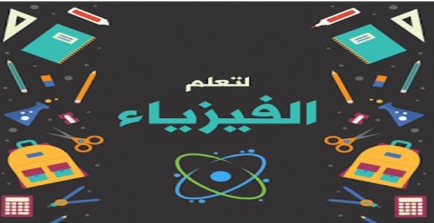 تحميل مجموعة امتحانات في الفيزياء للثانوية العامة