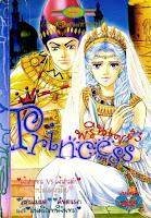 ขายการ์ตูนออนไลน์ การ์ตูน Princess เล่ม 3
