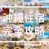 『沖繩』《住宿》沖繩住宿推薦!高評價、高CP值、高機能的「住宿選擇」攻略!