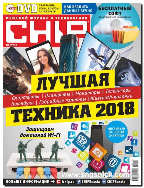 Chip №02 февраль 2018 Россия - Обложка журнала