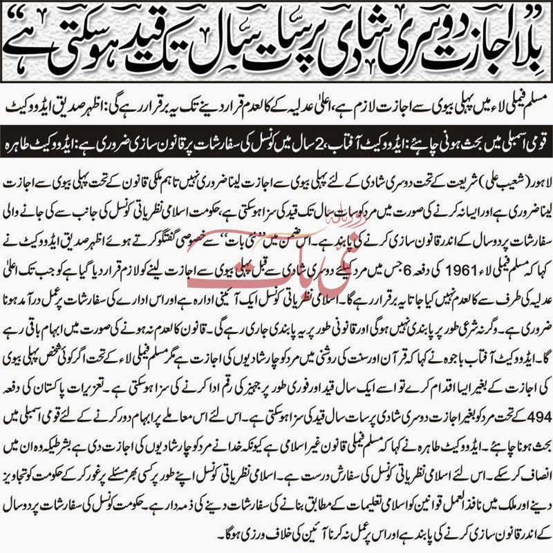 Act 6, Second Marriage Rule in Pakistan - Wow spicy News
