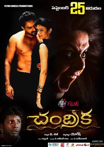 Ek Thi Chandrika 2016 Hindi Dubbed Movie Download
