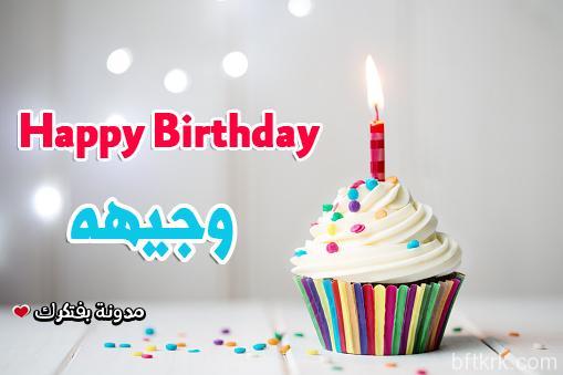 تورتة عيد ميلاد باسم وجيه صور تورتات مكتوب عليها اسم وجية 2018