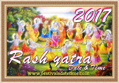 2017 Rasa Yatra Date & Time in India, श्री कृष्ण रास यात्रा 2017 तारीख व समय