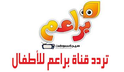 تردد قناة براعم الجديد للأطفال