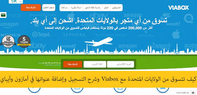 كيف تتسوق من الولايات المتحدة مع viabox وشرح التسجيل وإضافة عنوانها في أمازون وآيباي