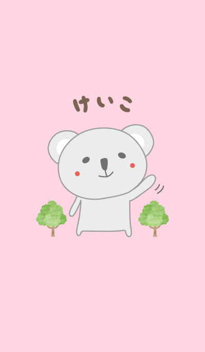 ธีมหมีโคอาล่าน่ารักสำหรับ Keiko