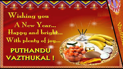 Puthandu 2017  Text Messages