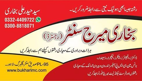 zaroorat e rishta jang newspaper ~ BUKHARI MARRIAGE CENTER