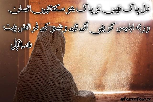 Dil Pak Nahi To Pak ho Sekta nahi insan // Allama Muhammad Iqbal islamic poetry