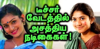 Tamil Heroines Who Acted As Teachers!