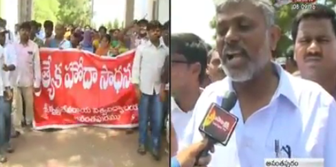 SKU Students protests ap special status