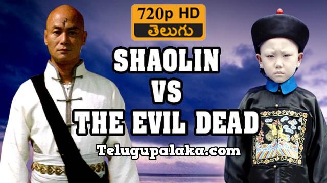 Shaolin Vs Evil Dead (2004) DVD Rip Telugu Dubbed Movie
