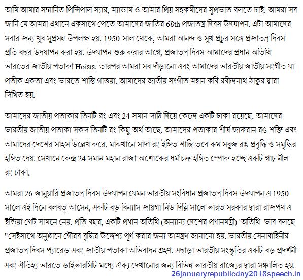Republic Day Speech In Bengali