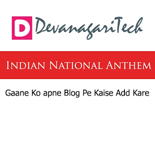 Indian National Anthem Gaane Ko apne Blog Pe Kaise Add Kare