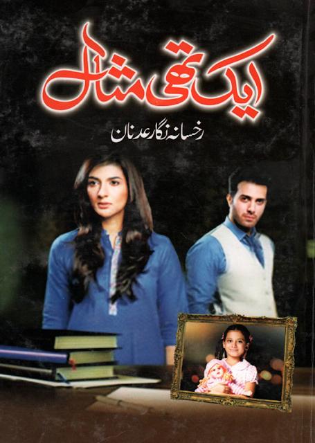 Ek Thi Misaal Urdu Novels by Rukhsana Nigar Adnan Best Urdu Novel