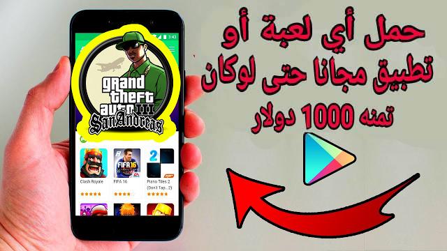 حمل اي لعبة او تطبيق مجانا حتى لو كان تمنه 1000 دولار جرب بنفسك