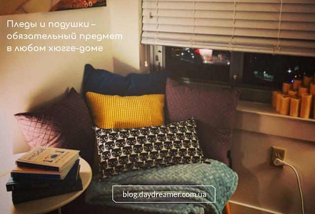 хюгге в интерьере, подушки хюгге, плед это хюгге, хюггные подушки, что такое хюге - DayDreamer Blog