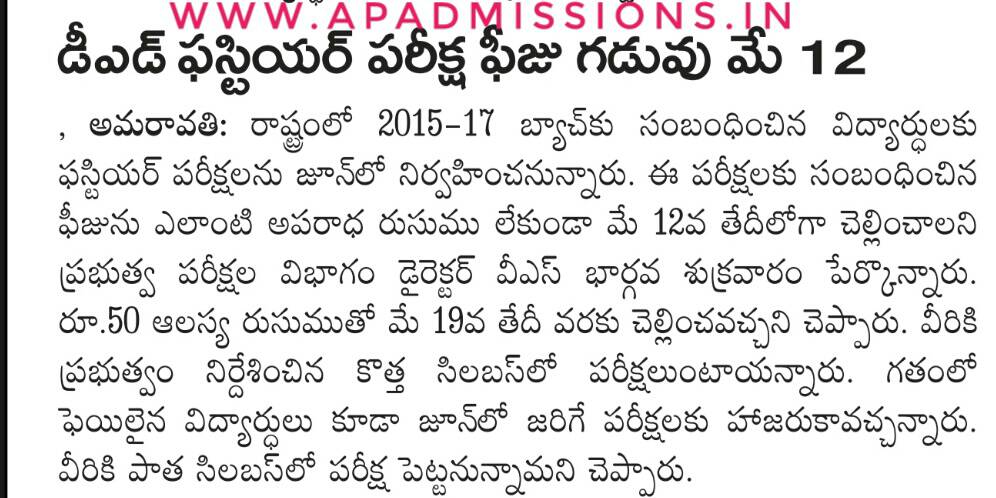 AP D.Ed 1st Year Exams Fee Schedule Time Table 2018