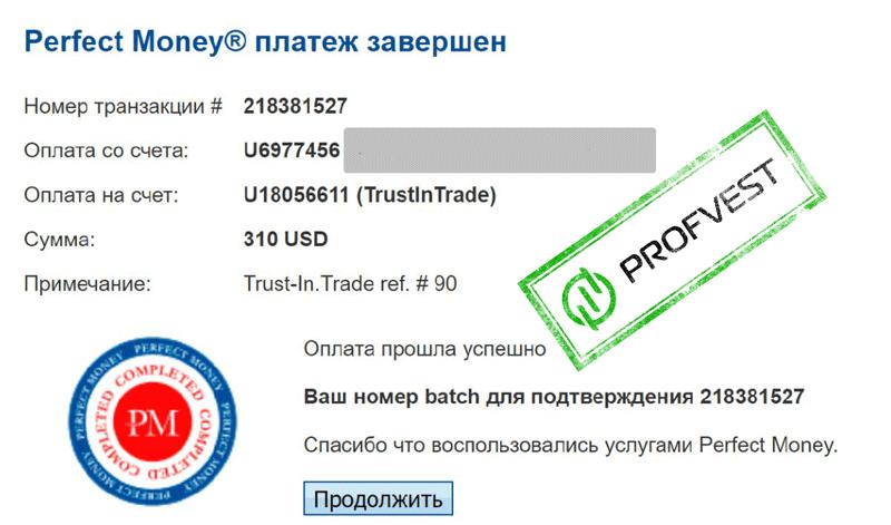 Депозит в Trust-In Trade