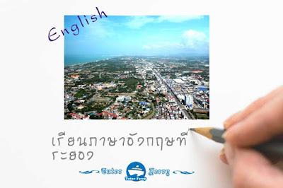 สอนภาษาอังกฤษที่บ้าน จ.ระยอง เรียนภาษาอังกฤษที่บ้าน เรียนภาษาอังกฤษออนไลน์ กับทีมติวเตอร์อันดับ 1 สะดวกมั่นใจได้ รับประกันผลและความพอใจ 100%