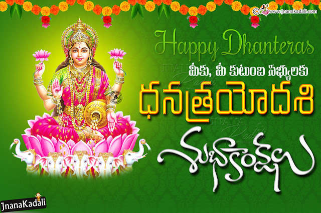 telugu dhana trayodasi greetings in telugu, best telugu dhana trayodashi images pictures