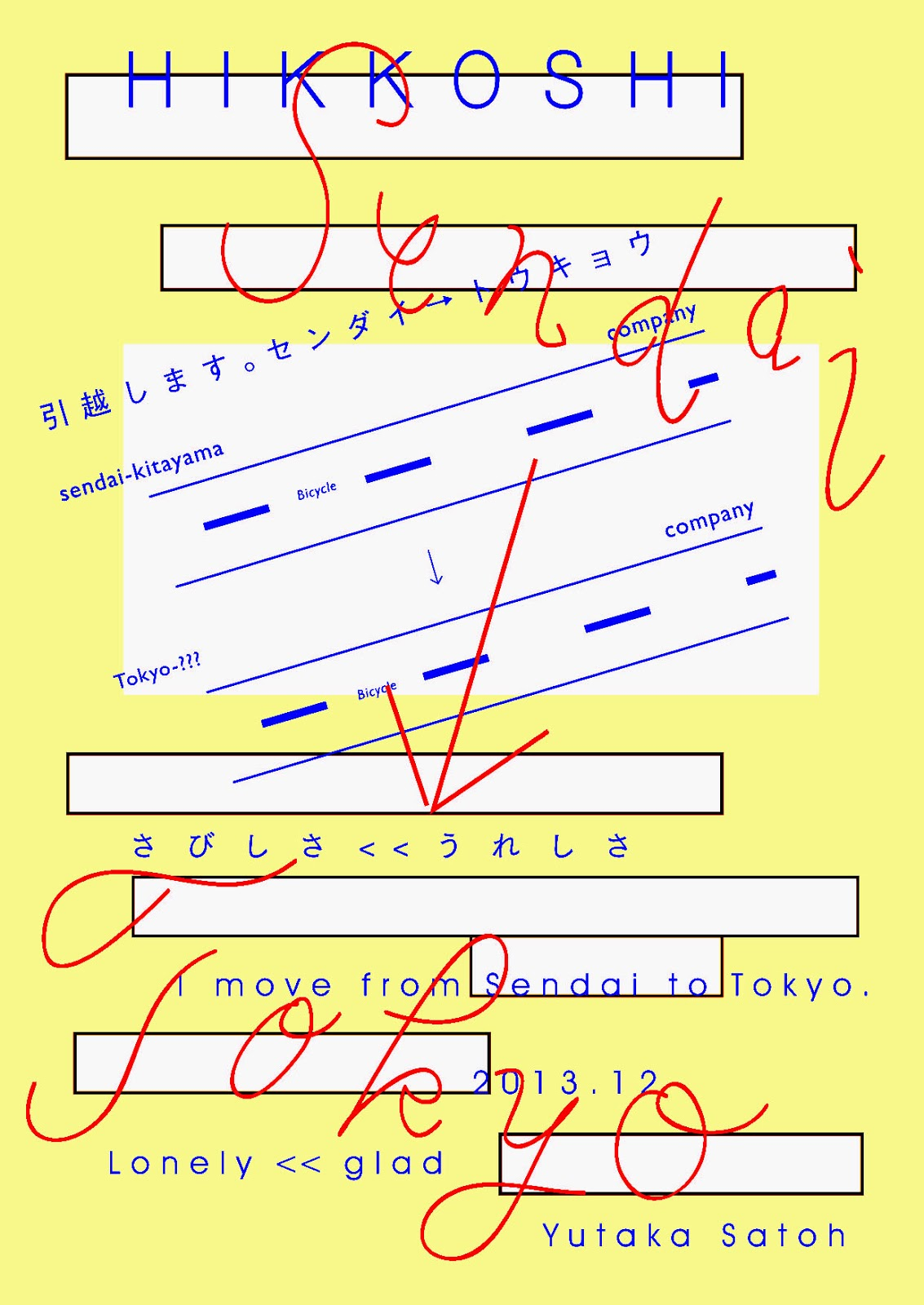 onemoregoodone-yutaka-satoh-japanese-graphic-design-poster-art-curation-design-blog