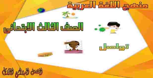 توزيع منهج اللغة العربية الجديد للصف الثالث الابتدائى ترم اول 2021