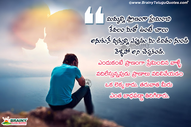 Telugu Heart Touching Relationship Quotations With Alone Boy Hd