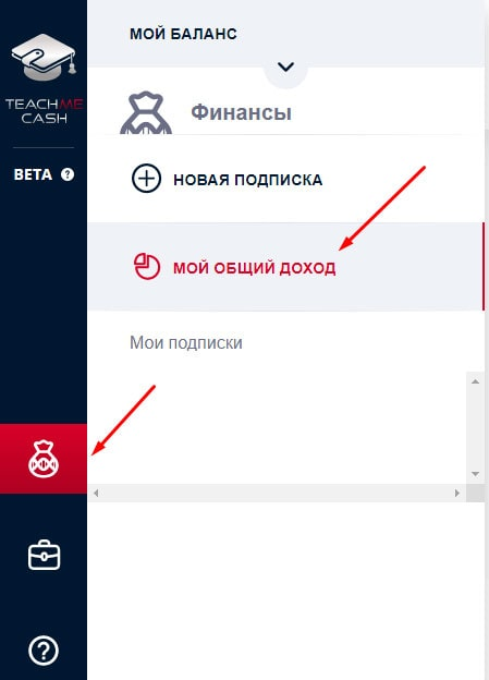 Вывод средств в TeachMeCash