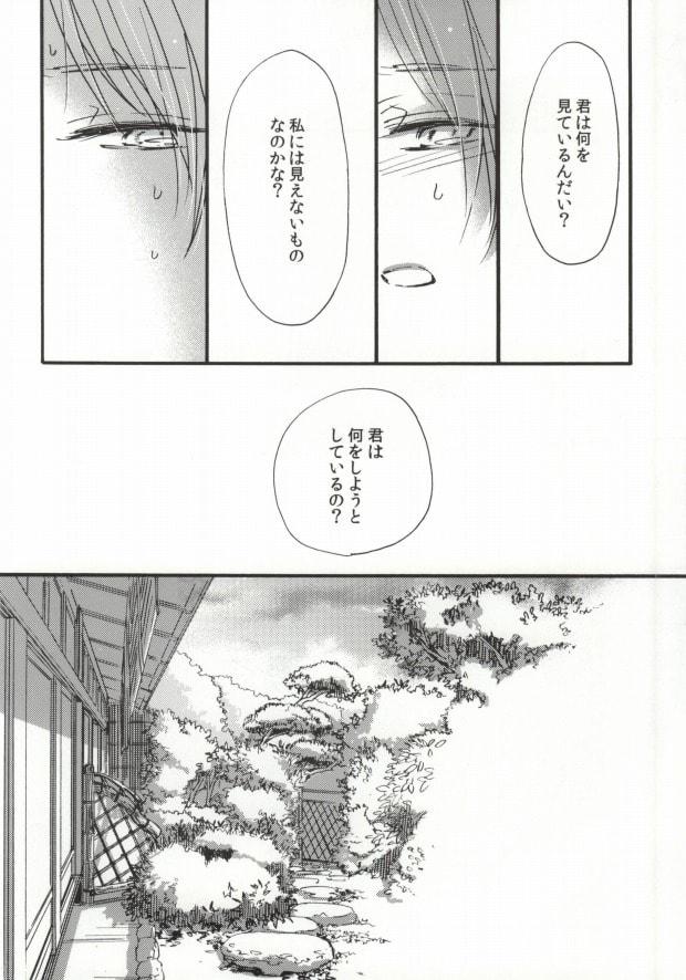 Ito Yuuyu - Natsume Yuujinchou Doujinshi - Tác giả Shisui - Trang 19