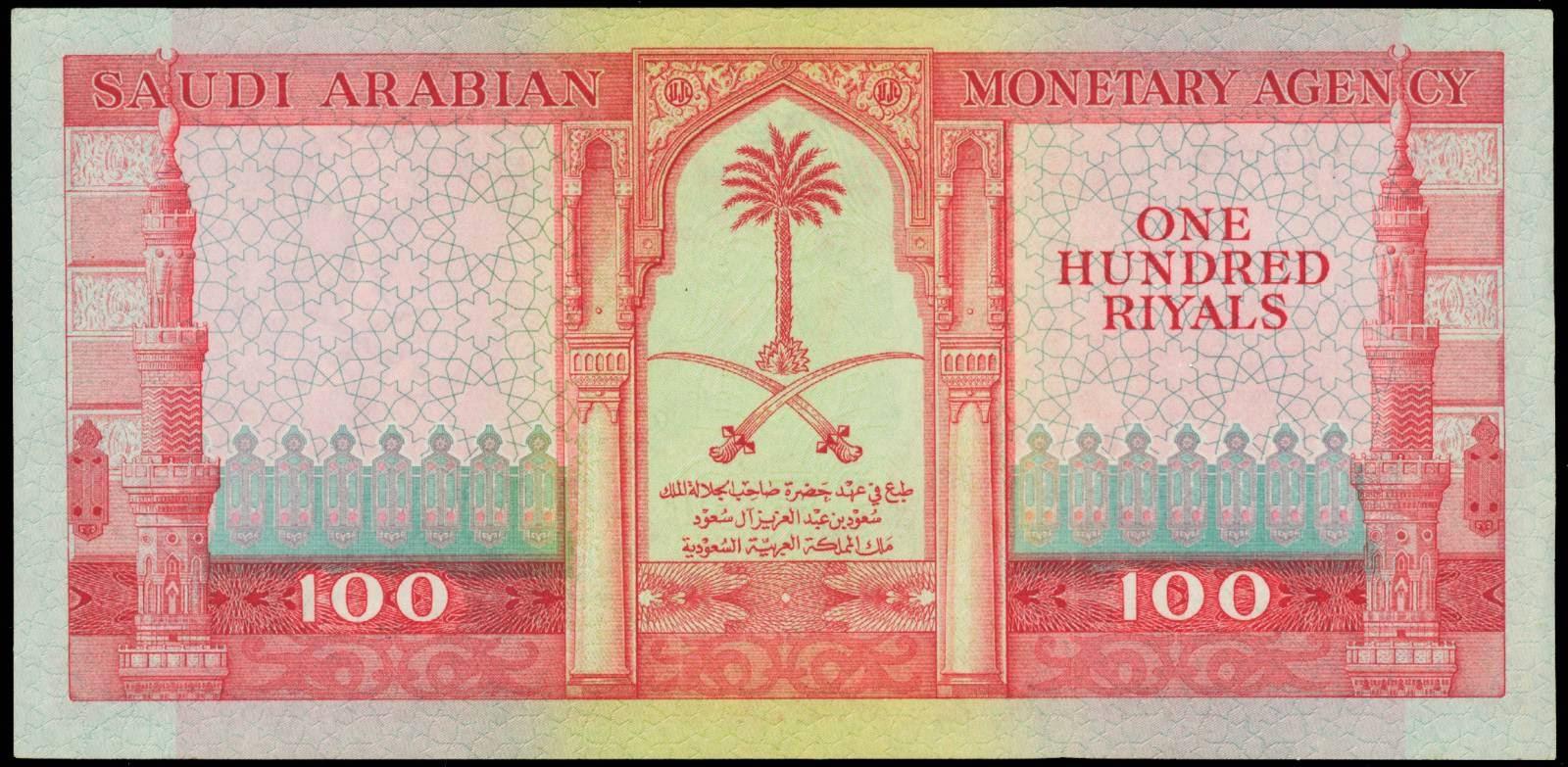 Saudi Arabia money currency One Hundred Riyals Note