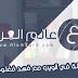 جولة في الويب: عالم العرب مع فهد فغلومي