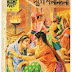 Durgesh Nandini By Bankim Chandra Chattopadhyay