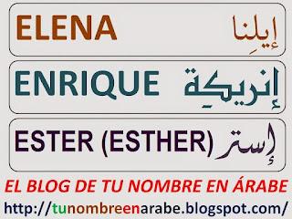 ESTHER ENRIQUE ELENA ESCRITOS EN LETRAS ARABES