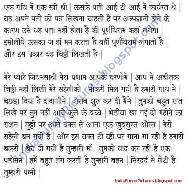 Pati Ko Patni Ki Ek Pyar Bhari Chitthi