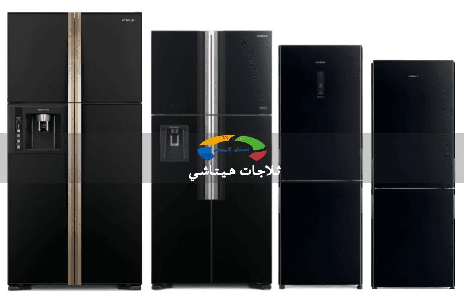 افضل ثلاجة هيتاشي فى مصر 2020