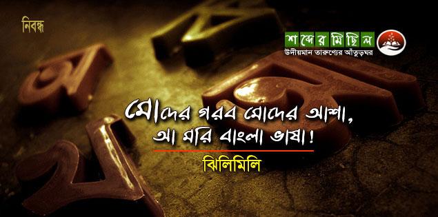 মোদের গরব মোদের আশা, আ মরি বাংলা ভাষা!
