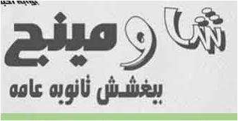 اخر اخبار تسريب إمتحان مادة اللغه الفرنسيه اليوم 5/6/2017 بإمتحانات الثانويه العامه