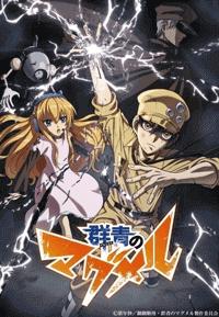 جميع حلقات الأنمي Gunjou no Magmel مترجم